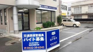 H29-豊橋事務所 看板設置20170628 (1).jpg