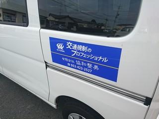 車用ステッカー20170727 (1).JPG